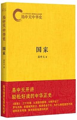 易中天中华史:国家.pdf