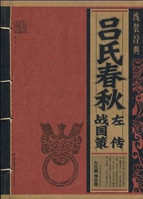 吕氏春秋•左传•战国策.pdf