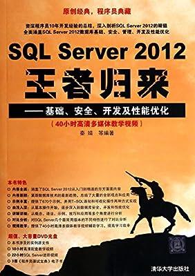 SQLServer2012王者归来-基础.安全.开发及性能优化-附DVD光盘.含40小时教学视频.源代码及3部<<程序面试宝典>>电子书.pdf