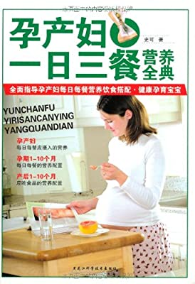 孕产妇一日三餐营养全典.pdf
