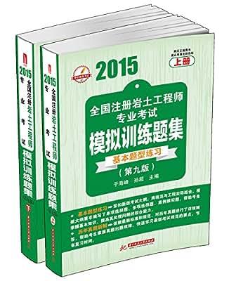 全国注册岩土工程师专业考试模拟训练题集.pdf