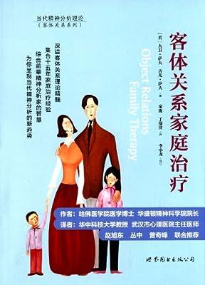 客体关系家庭治疗.pdf