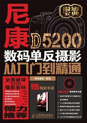 尼康D5200数码单反摄影从入门到精通.pdf
