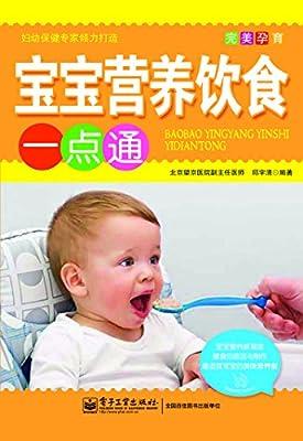 宝宝营养饮食一点通.pdf