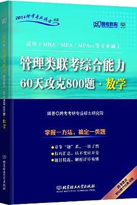 管理类联考综合能力•60天攻克800题:数学.pdf
