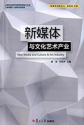 新媒体创新论丛:新媒体与文化艺术产业.pdf