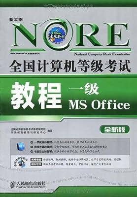 全国计算机等级考试教程:一级MS Office.pdf
