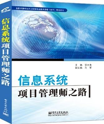 全国计算机技术与软件专业技术资格考试用书:信息系统项目管理师之路.pdf