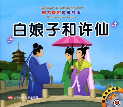 白娘子和许仙/后羿射日(附盘)图片