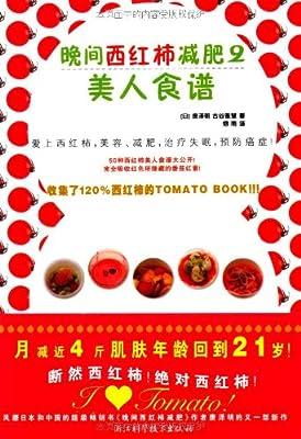 晚间西红柿减肥2:美人食谱.pdf