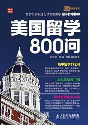 美国留学800问.pdf