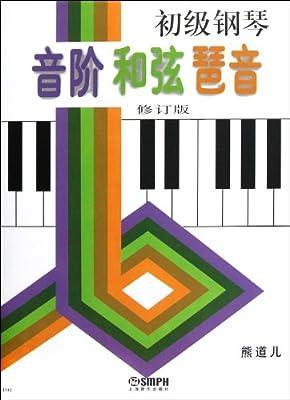 初级钢琴音阶、和弦、琶音.pdf