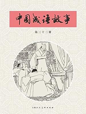 中国成语故事·第三十三册.pdf