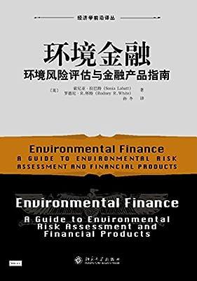 环境金融:环境风险评估与金融产品指南.pdf