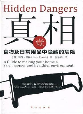 真相:食物及日常用品中隐藏的危险.pdf