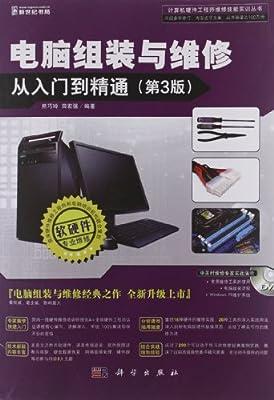电脑组装与维修从入门到精通.pdf