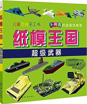 儿童立体手工书·纸模王国:超级武器.pdf
