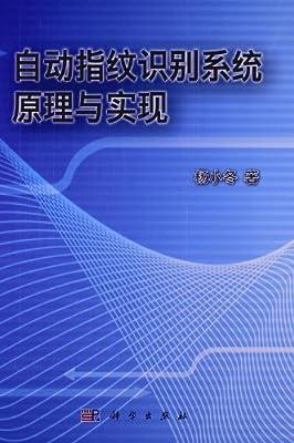 自动指纹识别系统原理与实现.pdf