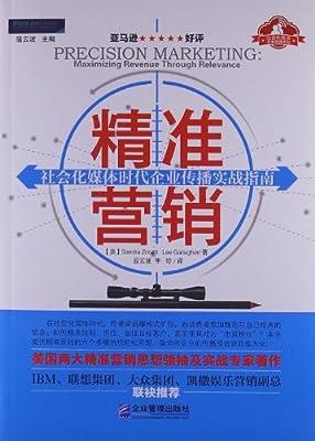 精准营销:社会化媒体时代企业传播实战宝典.pdf