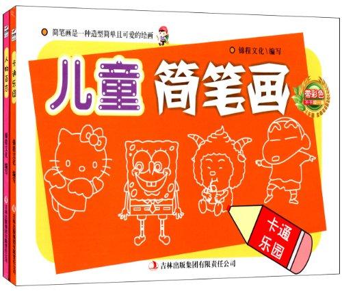 儿童简笔画:卡通乐园+人物百态(附彩色不干胶)(套装共2册) (平装)