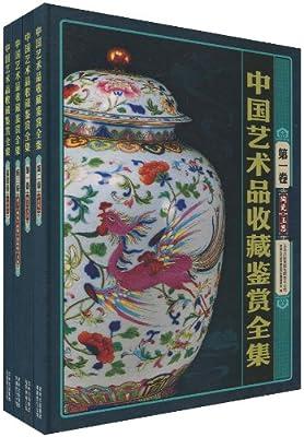 中国艺术品收藏鉴赏全集.pdf
