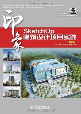 SketchUp印象 建筑设计项目实践.pdf