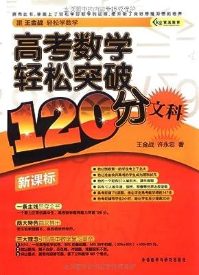 高考数学轻松突破120分.pdf