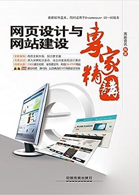 网页设计与网站建设专家精讲.pdf