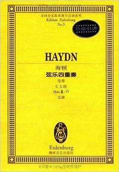 《海顿弦乐四重奏:皇帝 c大调 hob.Ⅲ:77 总谱》 海顿