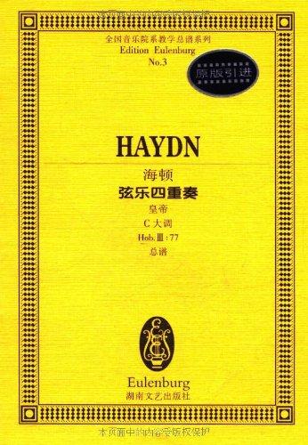 海顿弦乐四重奏 皇帝 C大调 Hob.Ⅲ 77 总谱