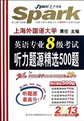星火英语•2013英语专业8级考试听力题源精选500题.pdf