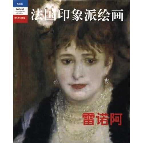 典藏版法国印象派绘画 雷诺阿
