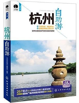 杭州自助游.pdf