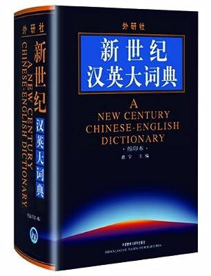 新世纪汉英大词典.pdf