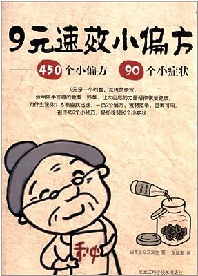 9元速效小偏方:450个小偏 方,90个小症状.pdf