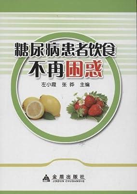 糖尿病患者饮食不再困惑.pdf