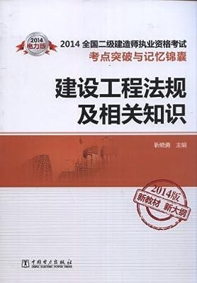 全国二级建造师执业资格考试考点突破与记忆锦囊:建设工程法规及相关知识.pdf