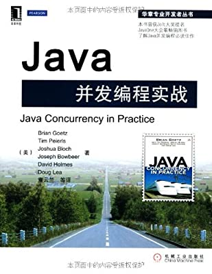 Java并发编程实战.pdf