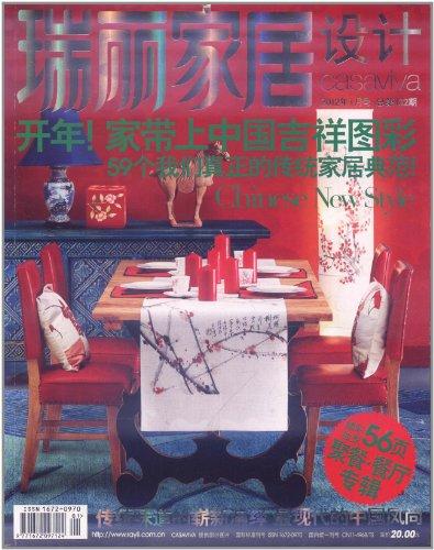 瑞丽家居设计 2012年第1期图片