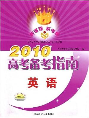 2010高考备考指南:英语(含练习册)