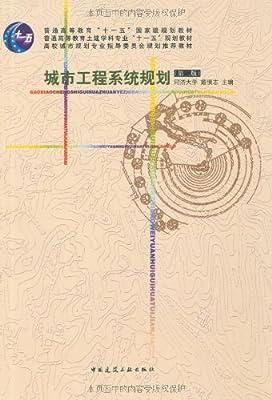 城市工程系统规划.pdf