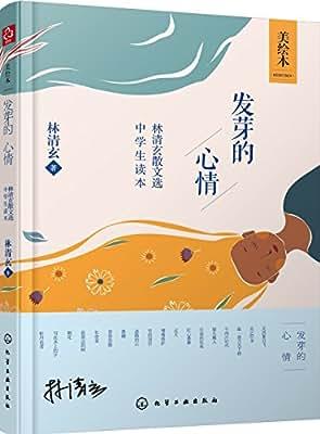 发芽的心情:林清玄散文选中学生读本.pdf