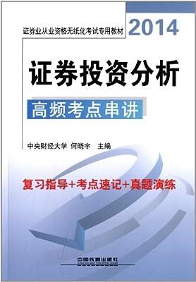证券业从业资格无纸化考试专用教材:证券投资分析高频考点串讲.pdf