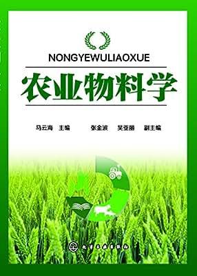 农业物料学.pdf