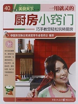 美食天下:一用就灵的厨房小窍门.pdf