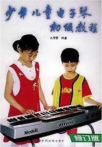 少年儿童电子琴初级教程(修订版)/万宝柱-图书图片