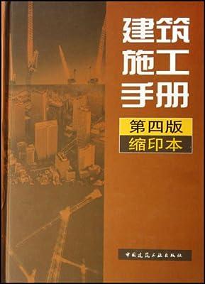 建筑施工手册.pdf