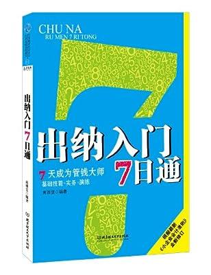 出纳入门7日通:7天成为管钱大师.pdf