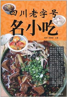 四川老字号名小吃.pdf
