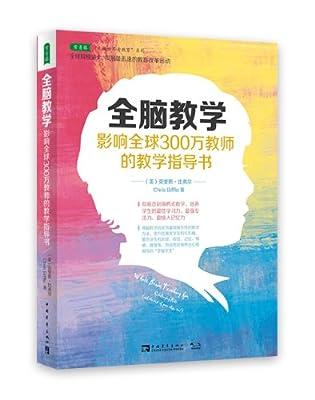 全脑教学:影响全球300万教师的教学指导书.pdf
